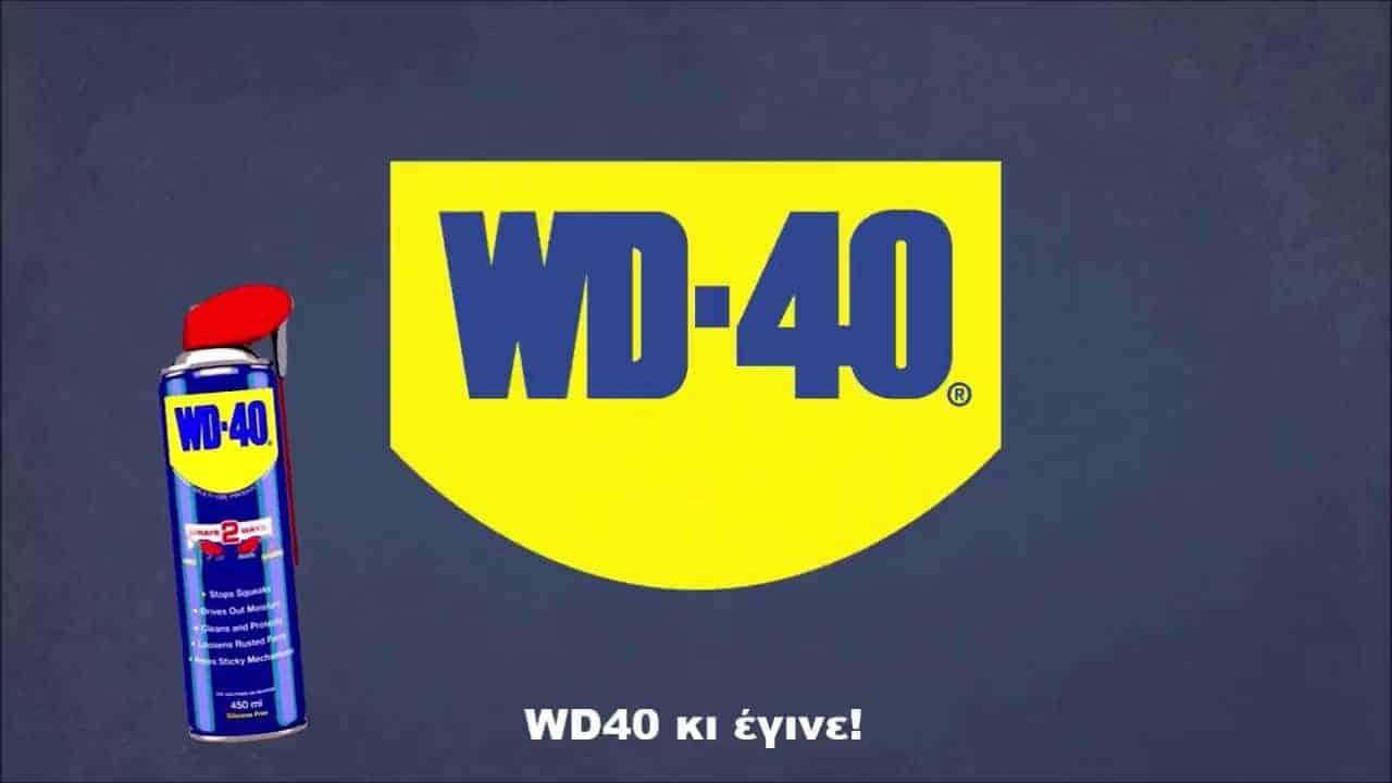 Σπρέι αδιαβροχοποίησης γενικής χρήσεως wd40
